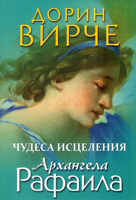 Дорин Вирче Чудеса исцеления архангела Рафаила