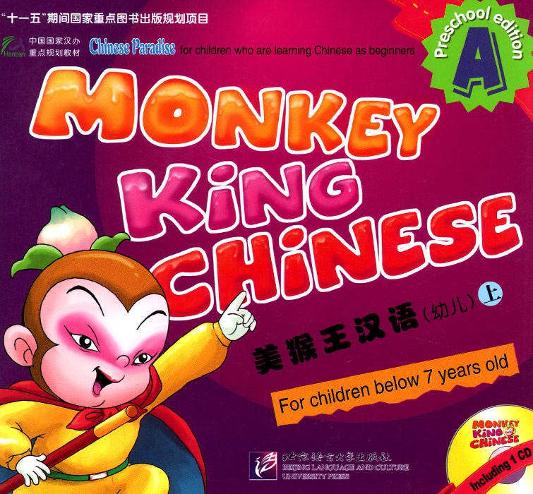 Monkey King Chinese: Part A (+ CD, наклейки)