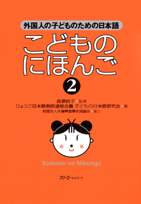 Japanese for Children: II: Student's Book издательство аст пакт