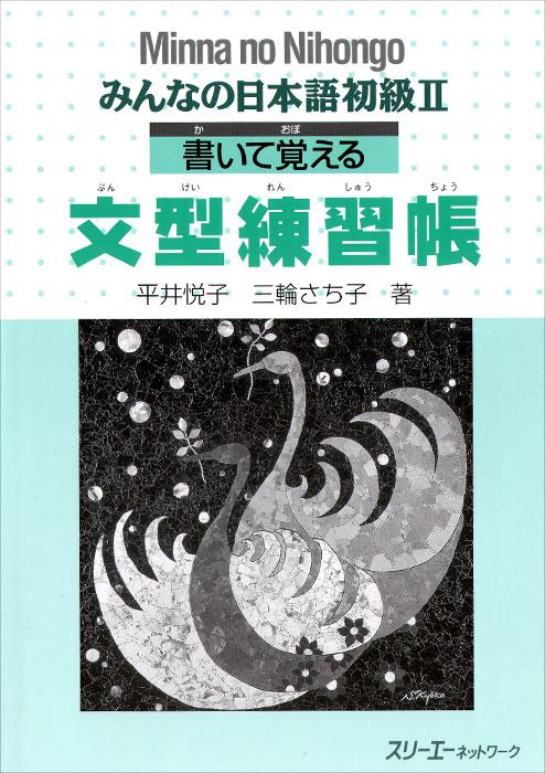 Minna no Nihongo 2: Sentence Pattern Workbooks hirai e miwa s 82 japanese sentence patterns and expressions upper intermediate 82 грамматические структур�� и выражения японского языка уровень выше среднего cd