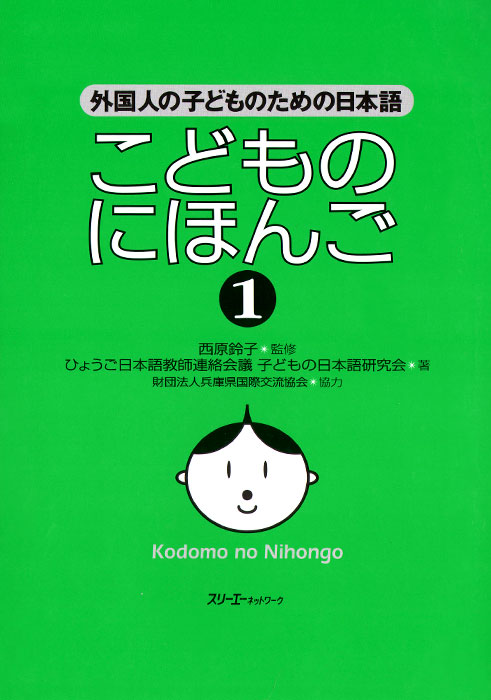 Japanese for Children 1 ajalt japanese for young people i student book