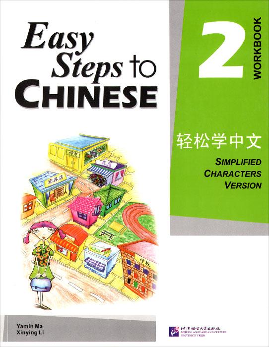 Easy Steps to Chinese: 2 - WB yamin ma easy steps to chinese 1 wb легкие шаги к китайскому часть 1 рабочая тетрадь на китайском и английском языках