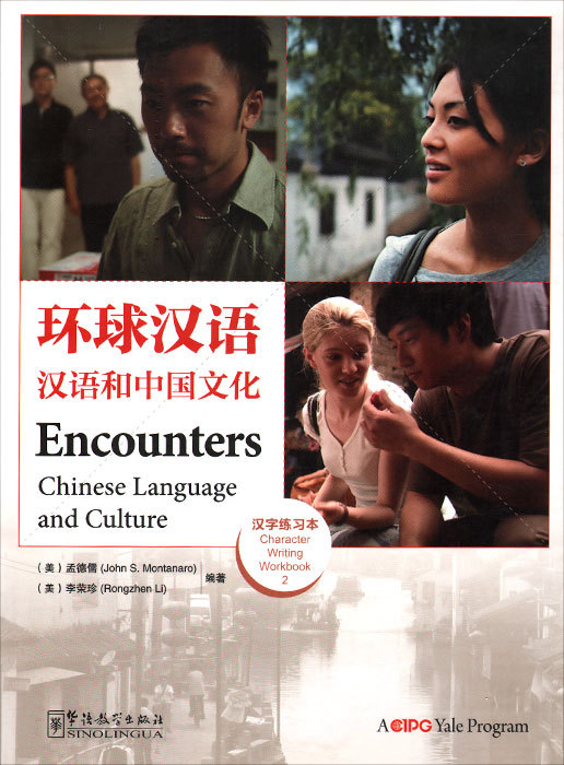 Encounters: Chinese Language and Culture b chinese culture series historical and famous cities in china chinese and english edition