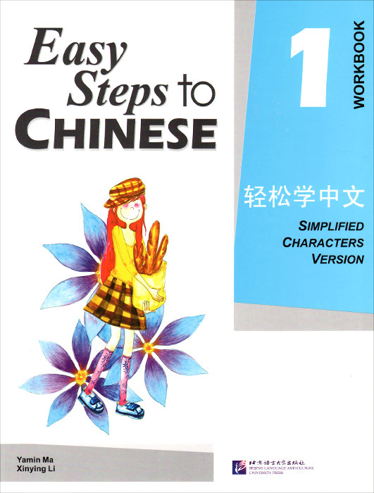 Easy Steps to Chinese 1: Workbook easy steps to chinese vol 1 textbook 1cd workbook1 english french german spanish italian traditional chinese version