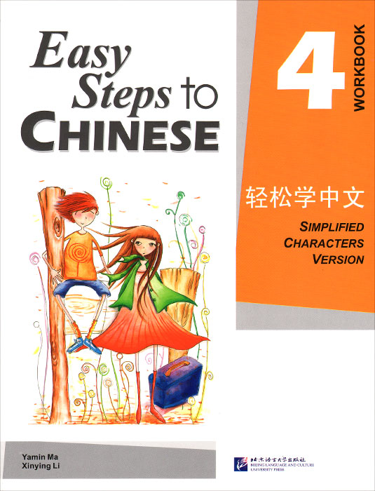 Easy Steps to Chinese: Workbook 4