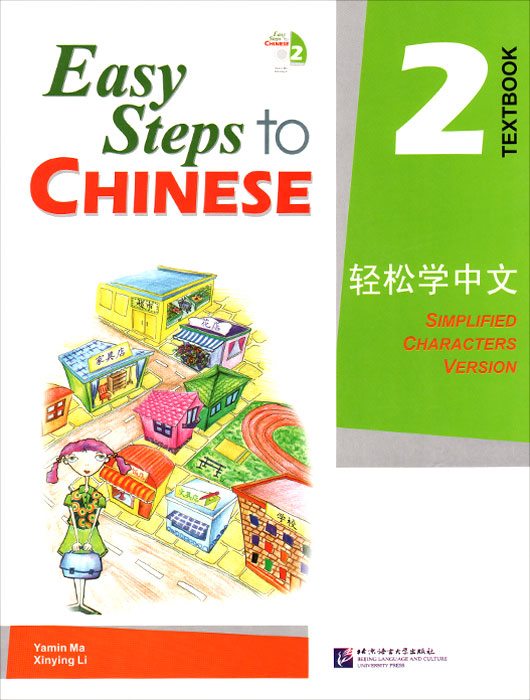 Easy Steps to Chinese: Textbook 2 (+ CD) on a chinese screen