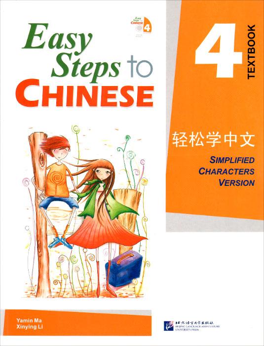 Easy Steps to Chinese: 4 - SB (+ CD) yamin ma easy steps to chinese 1 wb легкие шаги к китайскому часть 1 рабочая тетрадь на китайском и английском языках