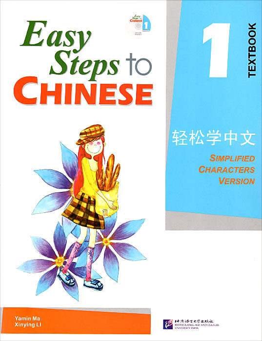 Easy Steps to Chinese: Textbook 1 (+ CD) easy steps to chinese for kids with cd 4a textbook