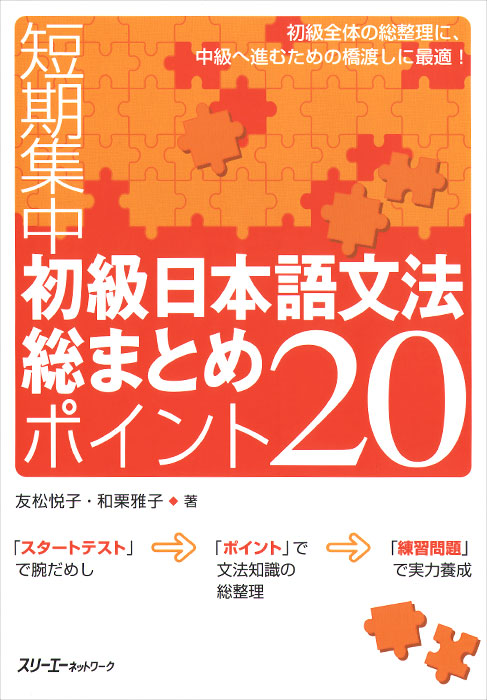 Japanese Grammar: 20 Most Basic Points: Elementary Level a little trouble in amsterdam level 2 elementary lower intermediate