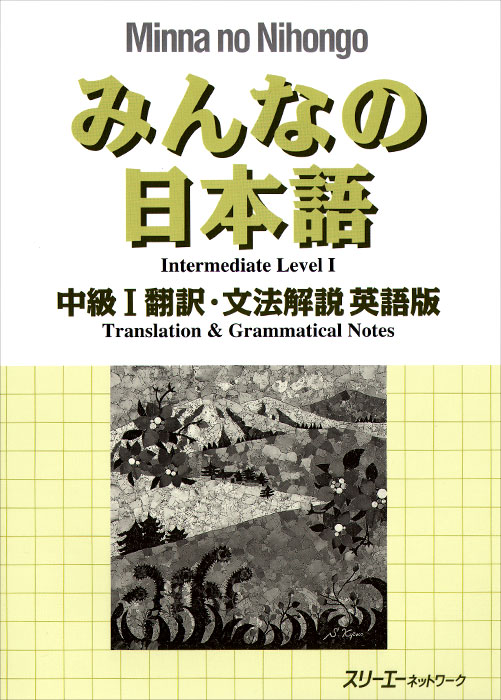 Minna No Nihongo: Translation and Grammatical Notes: Intermediate: Level 1 ajalt japanese for young people i student book