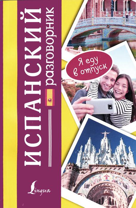 Испанский разговорник русско испанский разговорник для путешественников