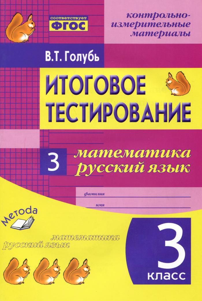 В. Т. Голубь Математика. Русский язык. 3 класс. Итоговое тестирование. Контрольно-измерительные материалы валентина голубь математика 1 класс комплексная проверка знаний учащихся