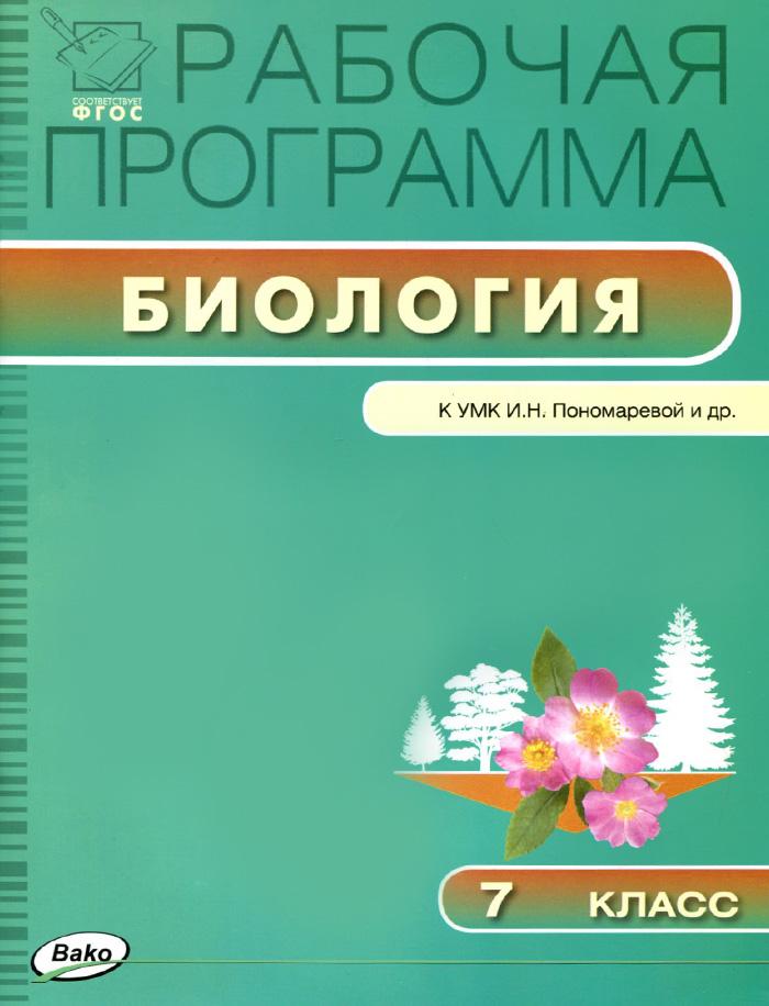 Биология. 7 класс. Рабочая программа УМК И. Н. Пономаревой