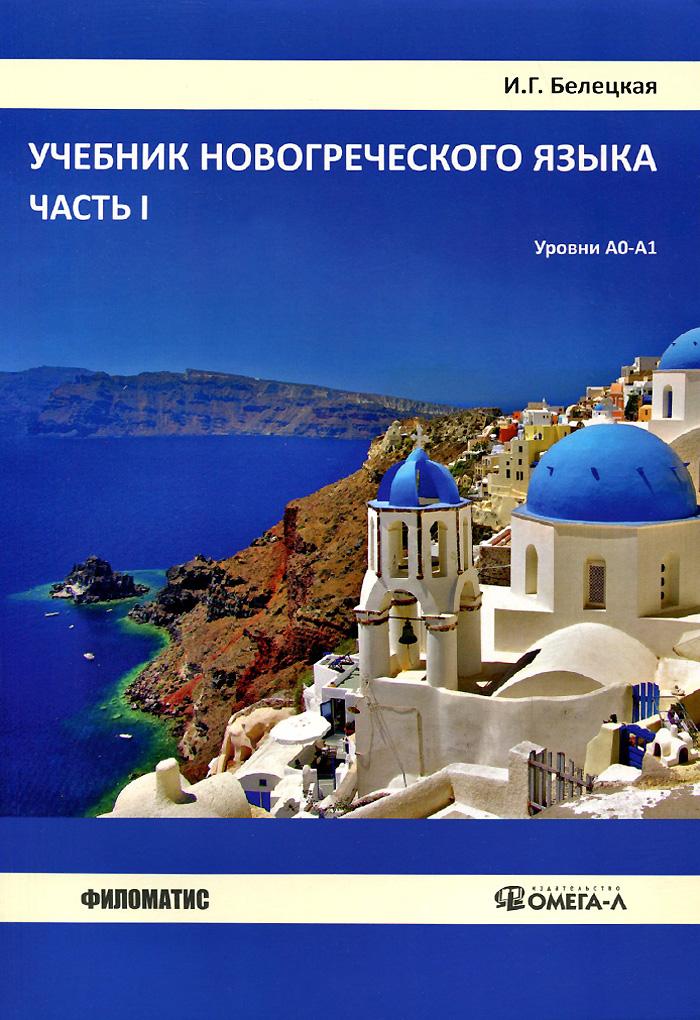 Zakazat.ru: Новогреческий язык. Уровни А0-А1. Учебник. Часть 1. И. Г. Белецкая