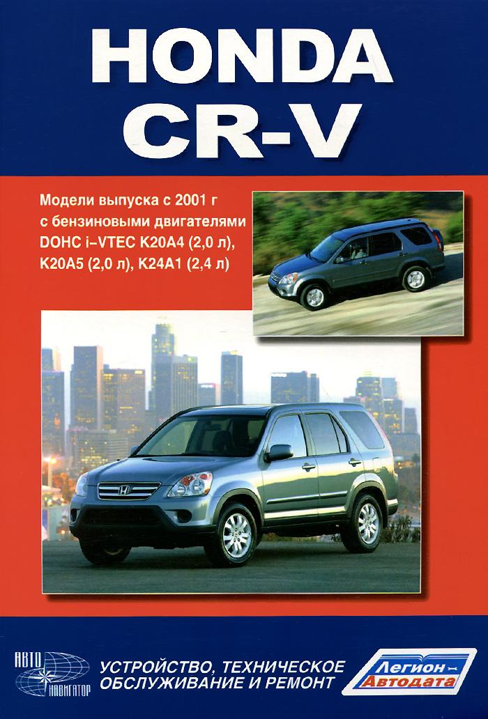 Honda CR-V. Модели выпуска с 2001 г. с бензиновыми двигателями. Руководство по эксплуатации, устройство, техническое обслуживание, ремонт toyota carina модели 1996 2001 гг выпуска с бензиновыми двигателями устройство техническое обслуживание и ремонт