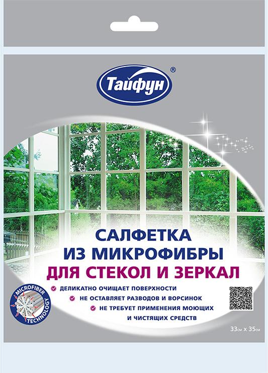 Салфетка для стекол и зеркал Тайфун, 33 см х 35 см391787Салфетка для стекол и зеркал Тайфун эффективно и деликатно удаляет загрязнения, в том числе пятна и отпечатки пальцев. Придает блеск зеркальным поверхностям, оконным стеклам, стеклянным столам и кафельной плитке. Не требует применения моющих и чистящих средств. Обладает повышенной прочностью. Подходит для сухой и влажной уборки. Не повреждает поверхности. Не оставляет разводов и ворсинок. Долговечна в использовании. Состав: 80% полиэстер, 20% полиамид.