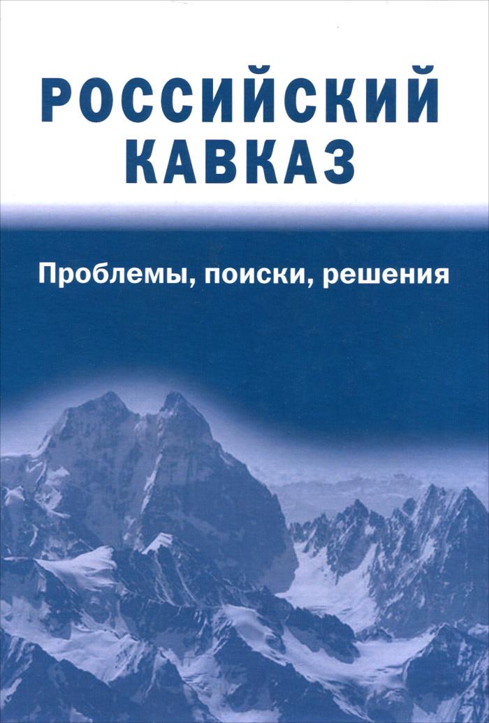 Российский Кавказ. Проблемы, поиски, решения б у айпад в махачкале