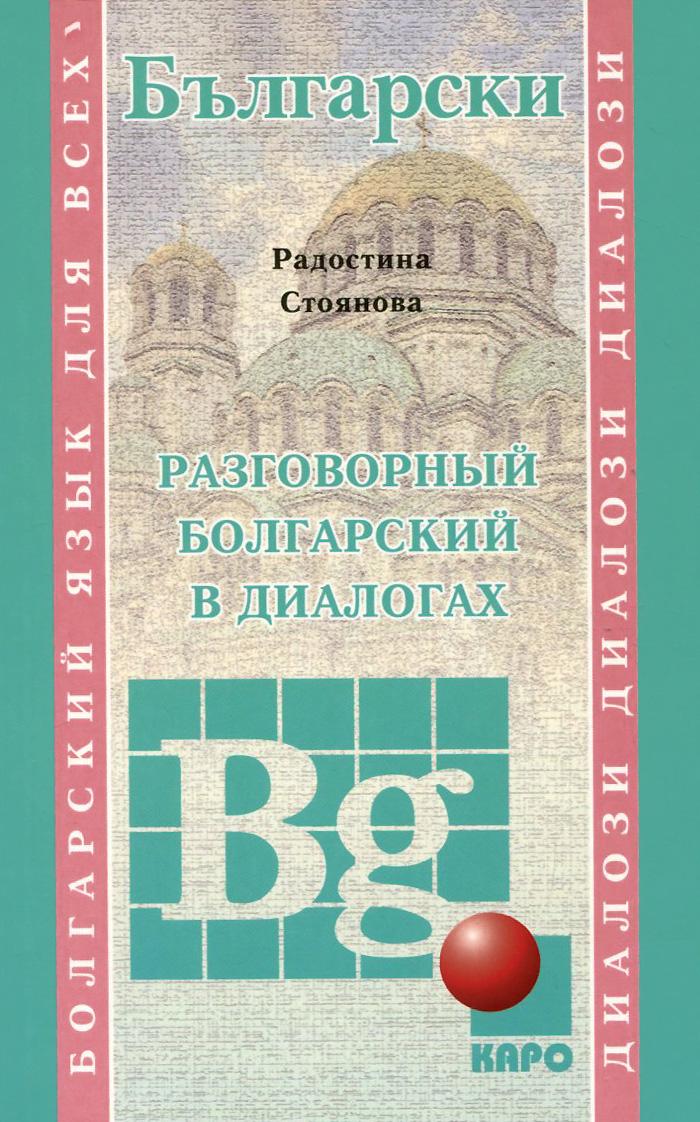 Разговорный болгарский в диалогах.