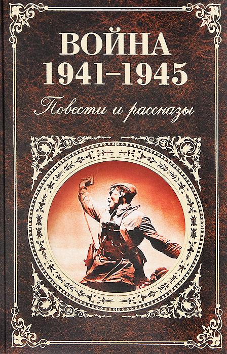 Война 1941-1945. Повести и рассказы