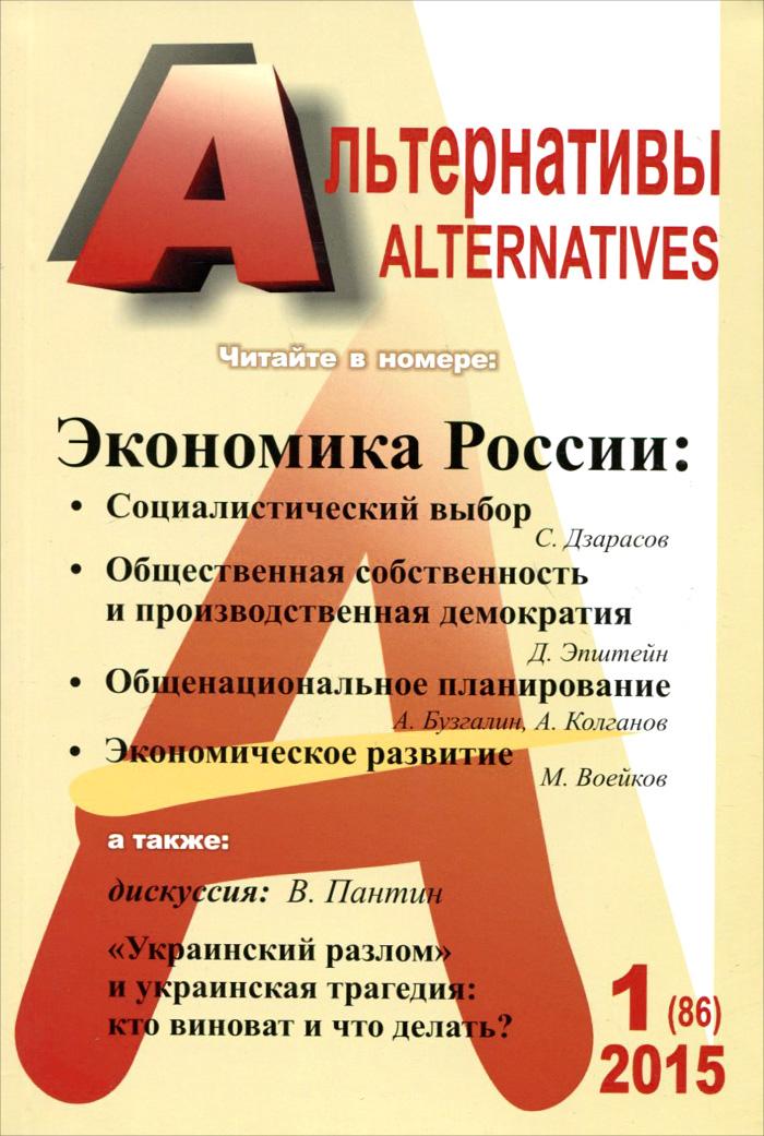 Александр Бузгалин Альтернативы, №1 (86), 2015