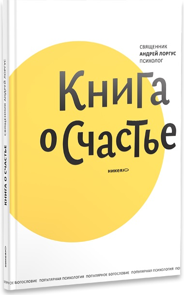 Священник Андрей Лоргус Книга о счастье ptz 630