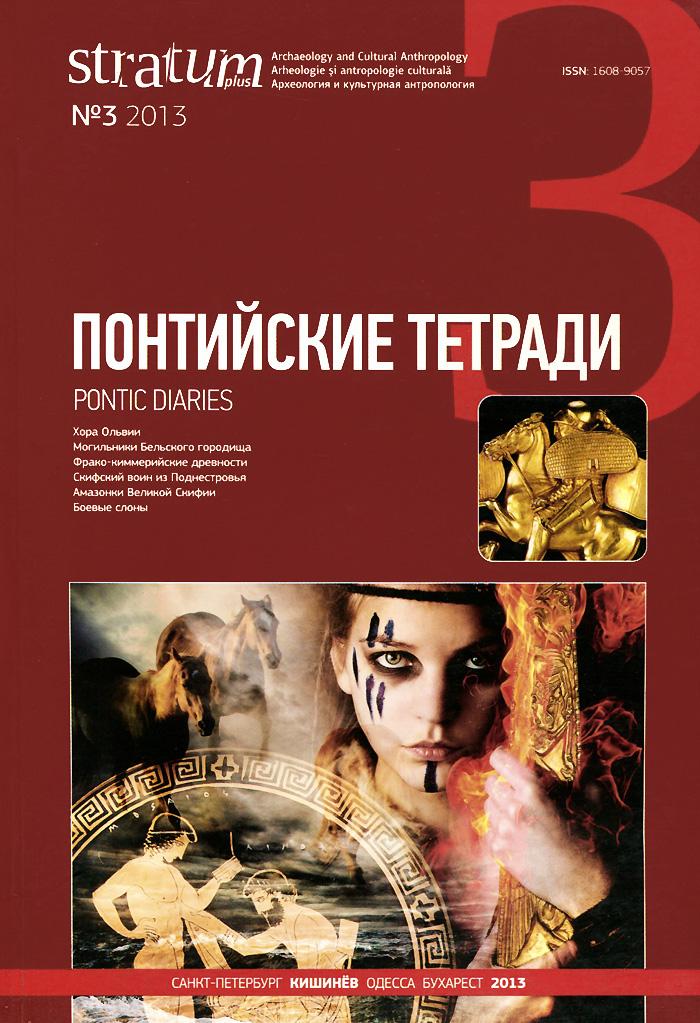 Stratum plus, №3, 2013. Понтийские тетради 3 4 журнал закрытая школа