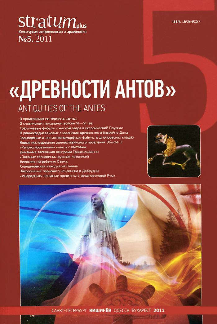 Stratum plus, №5, 2011. Древности Антов журнал инстайл октябрь 2011