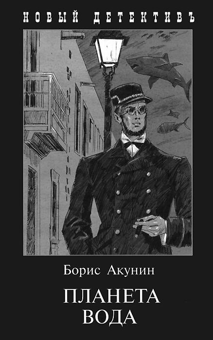 Борис Акунин Планета Вода. приключения Эраста Фандорина в XX веке. Часть 1