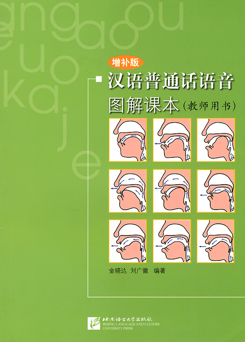 Textbook Illustration of Mandarin Speech: Teacher s Book Supplement 400