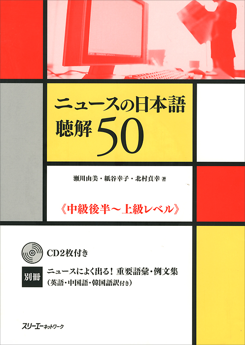 The News in Japanese: Listening (+ 2 CD-ROM) павел в сысоев людмила и сысоева issues in culture and society американска культура и общество cd rom