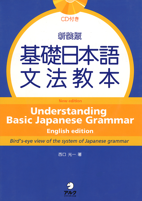 Understanding Basic Japanese Grammar (+ CD) essential grammar in use a self study reference and practice book for elementary learners