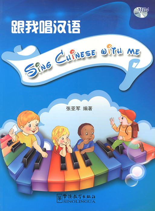 Sing Chinese with Me (+ CD-ROM) sing your way to chinese 5 cd