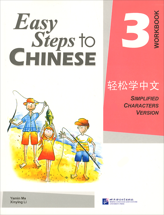 Easy Steps to Chinese 3: Workbook
