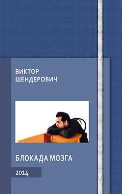 Виктор Шендерович Блокада мозга