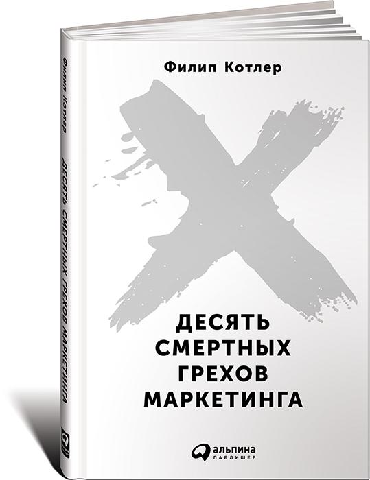 Филип Котлер Десять смертных грехов маркетинга