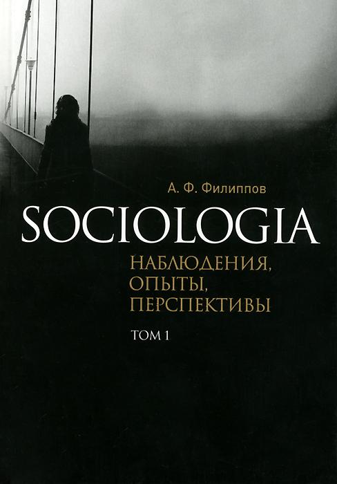 Sociologia. Наблюдения, опыты, перспективы. Том 1