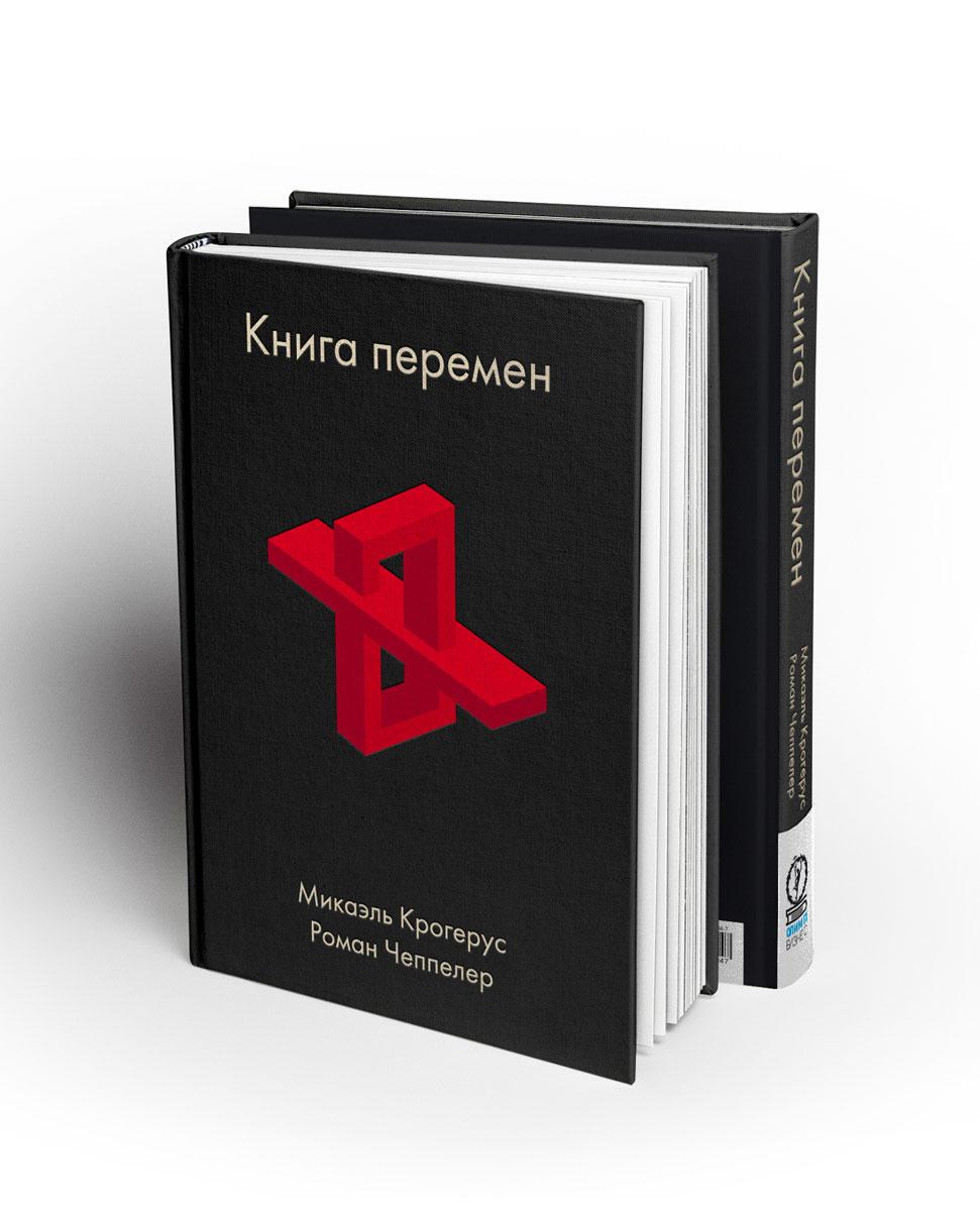 Микаэль Крогерус, Роман Чеппелер Книга перемен найк дешево