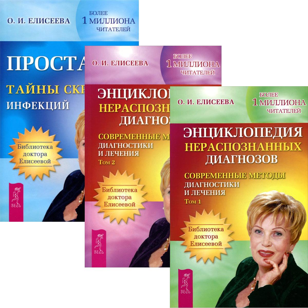 Простатит. Энциклопедия нераспознанных диагнозов. В 2 томах (комплект из 3 книг)