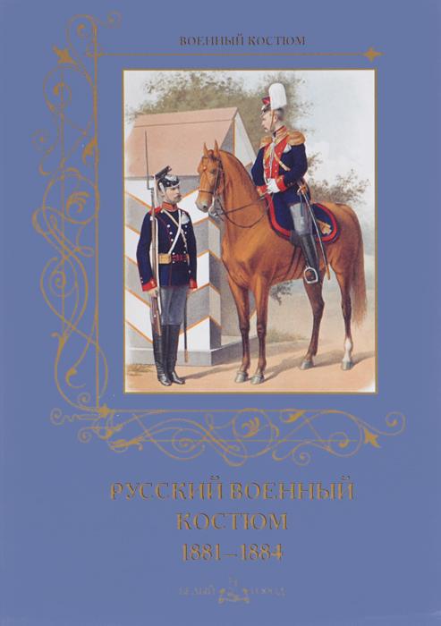 Русский военный костюм. 1881-1884