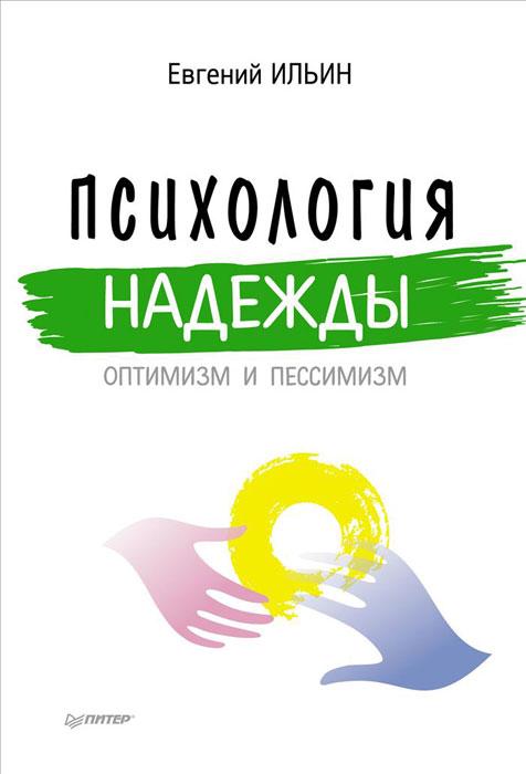 Е.П. Ильин Психология надежды. Оптимизм и пессимизм