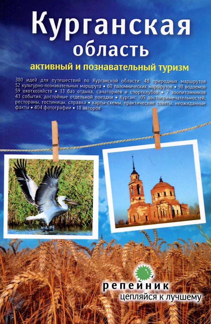 Курганская область. Активный и познавательный туризм zona incognita