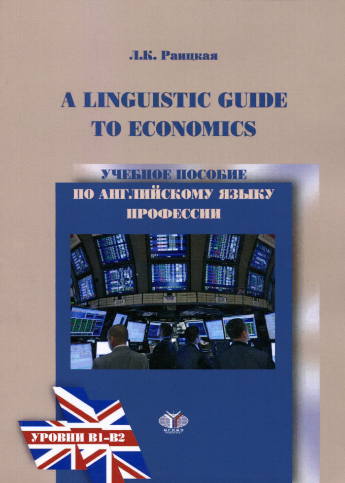 Л. К. Раицкая A Linguistics Guide to Economics / Учебное пособие по английскому языку професси. Уровни B1-B2 sociobiogenetic linguistics