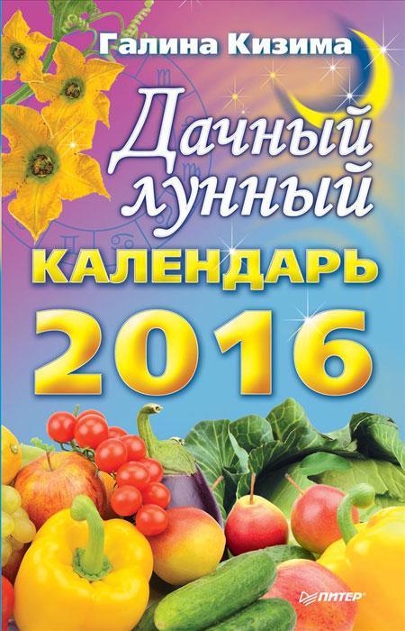 ГалинаКизима Дачный лунный календарь на 2016 год