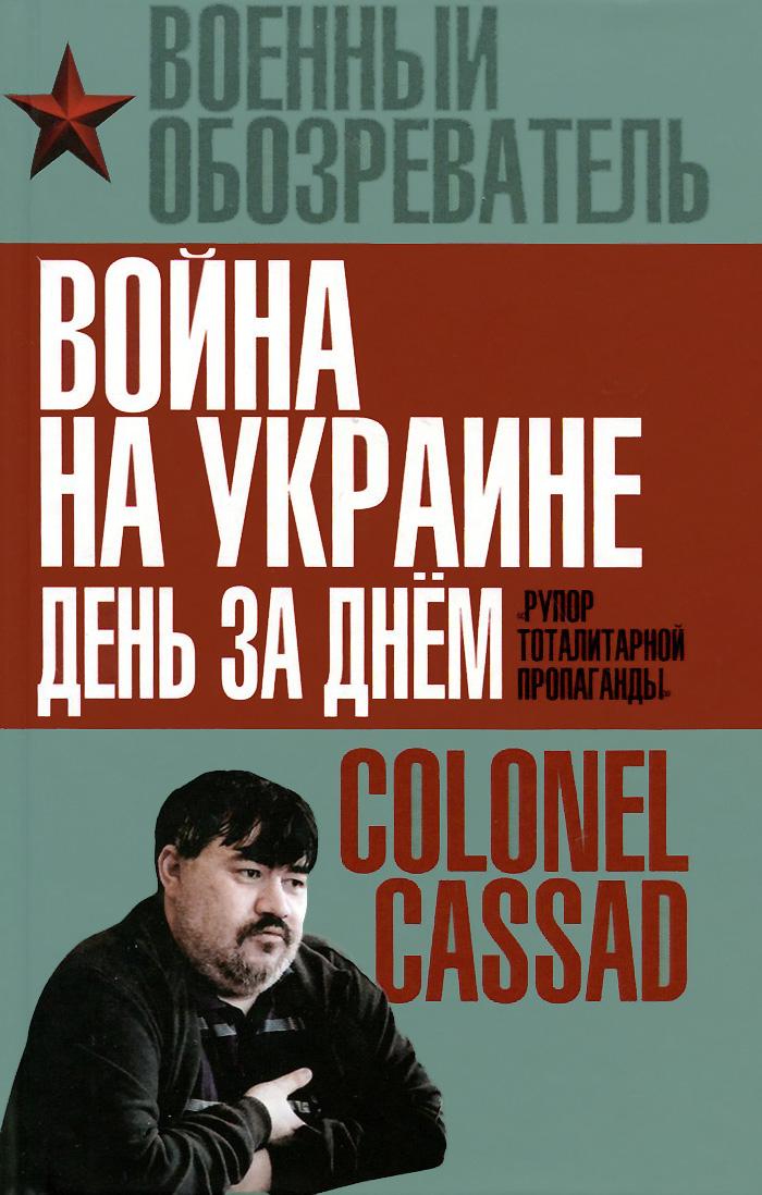 Борис Рожин Война на Украине день за днем. Рупор тоталитарной пропаганды купить кларисоник в украине