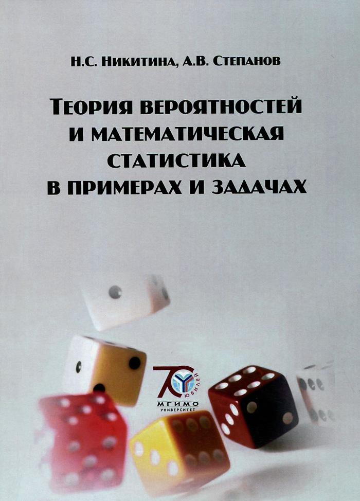 Н. С. Никитина, А. В. Степанов Теория вероятностей и математическая статистика в примерах и задачах. Учебное пособие е а семенчин теория вероятности в примерах и задачах