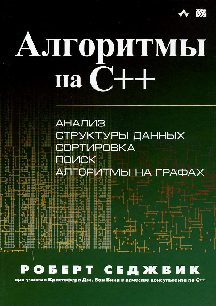 Алгоритмы на C++. Роберт Седжвик