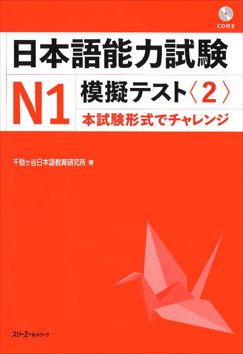 Japanese Language Proficiency Test: N1 Mock Test (+ CD) the japanese language proficiency test n1 mock test 1 тренировочные тесты jlpt n1 часть 1 cd книга на японском языке