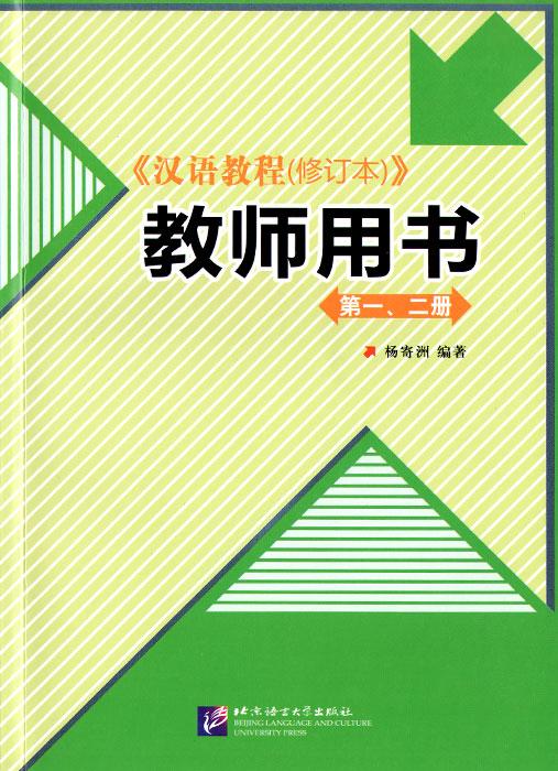 Textbook for the Chinese Language yang j chinese course rus 3b textbook курс китайского языка книга 3 часть 2
