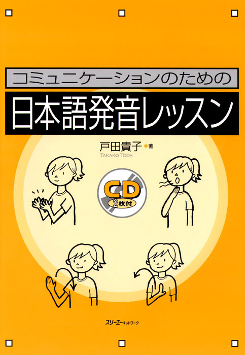 Japanese Pronunciation Exercises for Communication (+ CD) купить