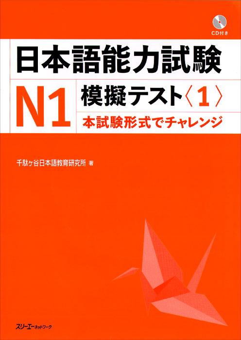 The Japanese Language: Proficiency Test 1: Mock Test 1 (+ CD) the japanese language proficiency test n1 mock test 1 тренировочные тесты jlpt n1 часть 1 cd книга на японском языке